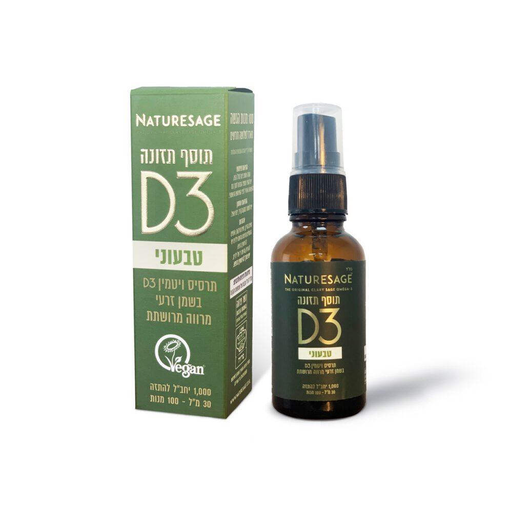 ויטמין D3 אורגני טבעי