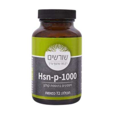 שורשים P1000 HSNP
