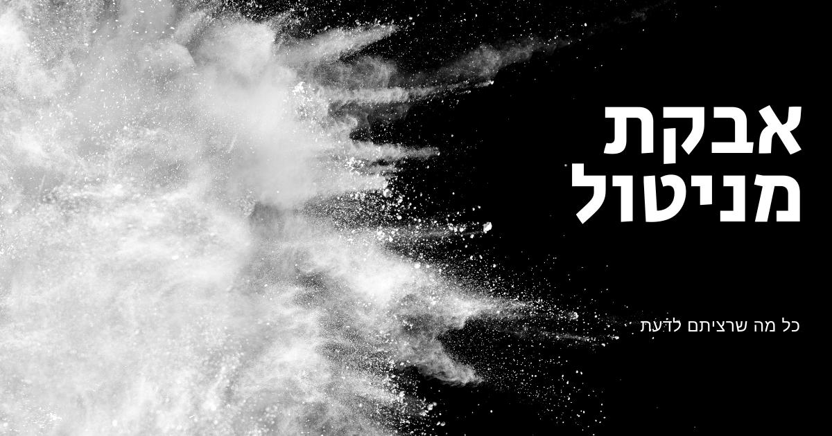 כל מה שרציתם לדעת על אבקת מניטול